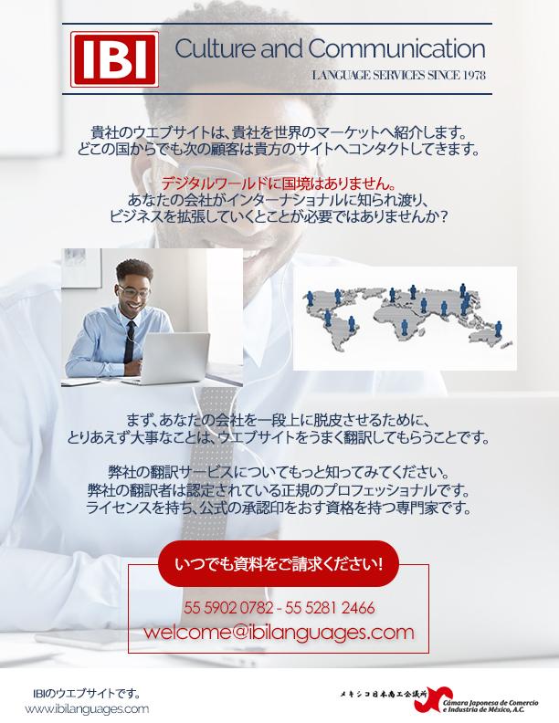 20JAN_IBI Translation Services_JAP